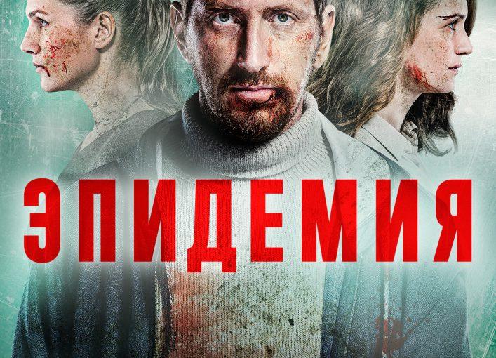 Rosyjskie seriale na Netflix. Co po rosyjsku obejrzeć na Netflixie?