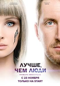 Lepsi niż ludzie. Rosyjski serial Netflix - recenzja