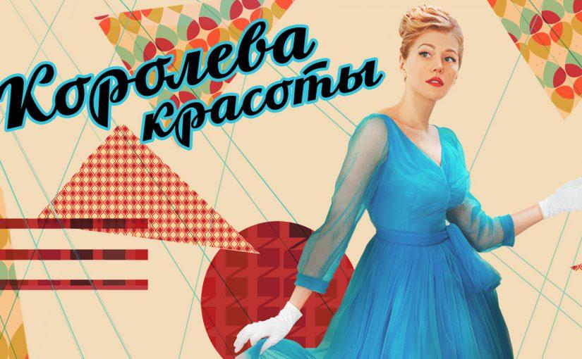 Królowa Piękności. Od 4.01.2021 nowy rosyjski serial w TVP 2 [GODZINA, ODCINKI, ZDJĘCIA AKTORKI]
